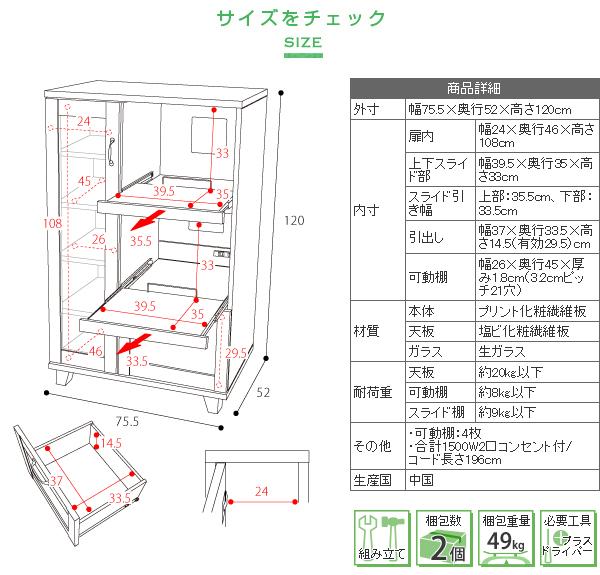 キッチンラック 幅75.5cm コンセント口 2つ搭載 キッチン収納 コーヒーメーカー 収納 - エイムキューブ画像9