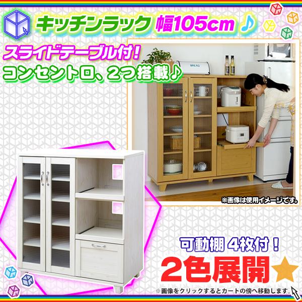 キッチンラック キッチンキャビネット 幅105cm コンセント口 2つ搭載 キッチン収納 コーヒーメーカー 収納 - エイムキューブ画像1