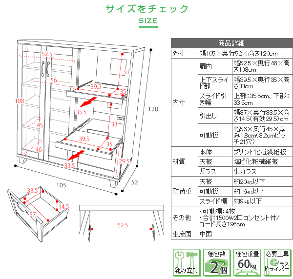キッチンラック キッチンキャビネット 幅105cm コンセント口 2つ搭載 キッチン収納 コーヒーメーカー 収納 - エイムキューブ画像9