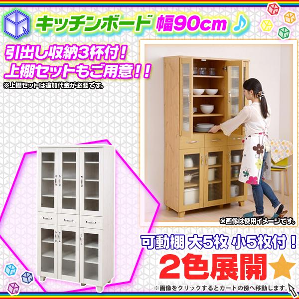 食器棚 幅90cm キッチンボード キッチン収納 カップボード 食器 収納 壁面収納 - エイムキューブ画像1