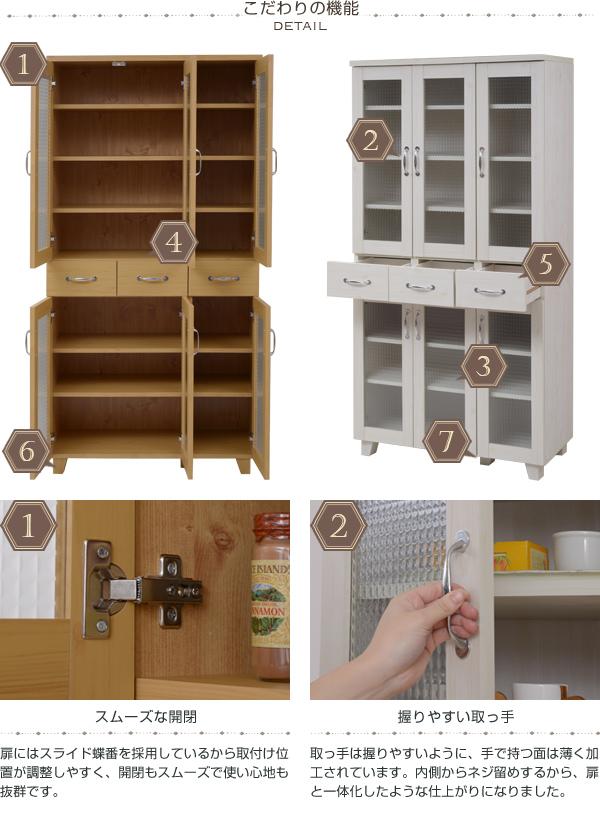 食器棚 幅90cm キッチンボード キッチン収納 カップボード 食器 収納 壁面収納 - エイムキューブ画像3