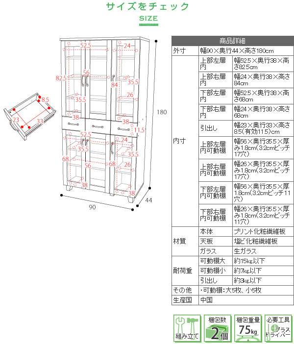台所 収納 食料品 収納 料理器具 収納 引出し収納3杯付 リビングボード 食品棚 キッチン - aimcube画像7