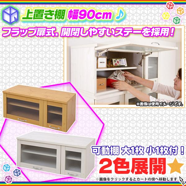 食器棚用 上置き棚 幅90cm キッチンボード用 上置棚 食品棚 キッチン 食器 収納 - エイムキューブ画像1