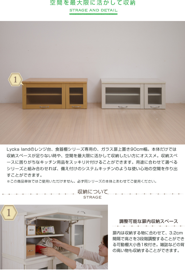 台所 収納 フラップ扉 上置き棚 上部収納 可動棚付 リビングボード用 上置き棚 - aimcube画像2