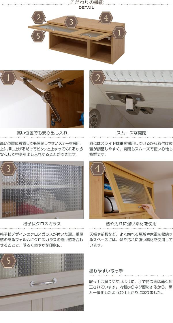 食器棚用 上置き棚 幅90cm キッチンボード用 上置棚 食品棚 キッチン 食器 収納 - エイムキューブ画像3
