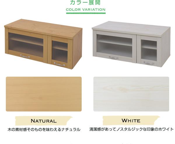 台所 収納 フラップ扉 上置き棚 上部収納 可動棚付 リビングボード用 上置き棚 - aimcube画像4