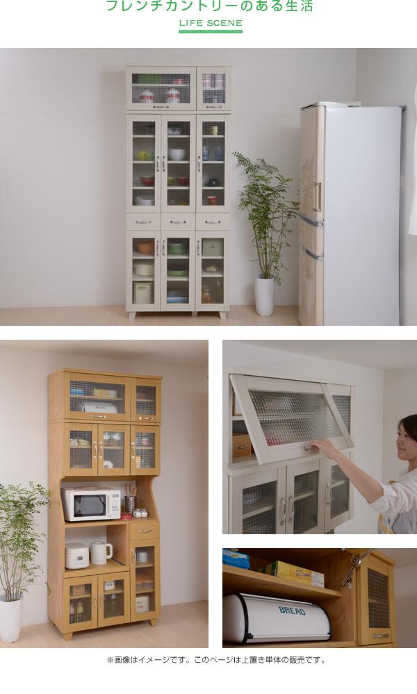 食器棚用 上置き棚 幅90cm キッチンボード用 上置棚 食品棚 キッチン 食器 収納 - エイムキューブ画像5