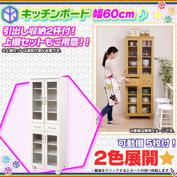 食器棚 幅60cm キッチンボード キッチン収納 カップボード 食器 収納 壁面収納 - エイムキューブ画像1