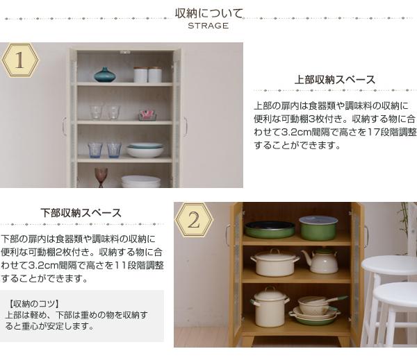 食器棚 幅60cm キッチンボード キッチン収納 カップボード 食器 収納 壁面収納 - エイムキューブ画像3