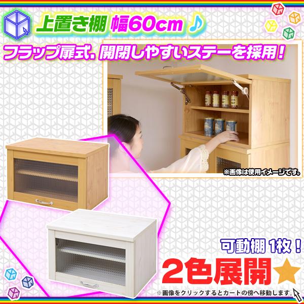 食器棚用 上置き棚 幅60cm キッチンボード用 上置棚 食品棚 キッチン 食器 収納 - エイムキューブ画像1