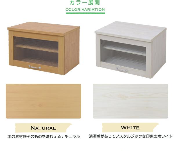 台所 収納 フラップ扉 上棚 上部収納 可動棚付 リビングボード用 上置き棚 - aimcube画像4