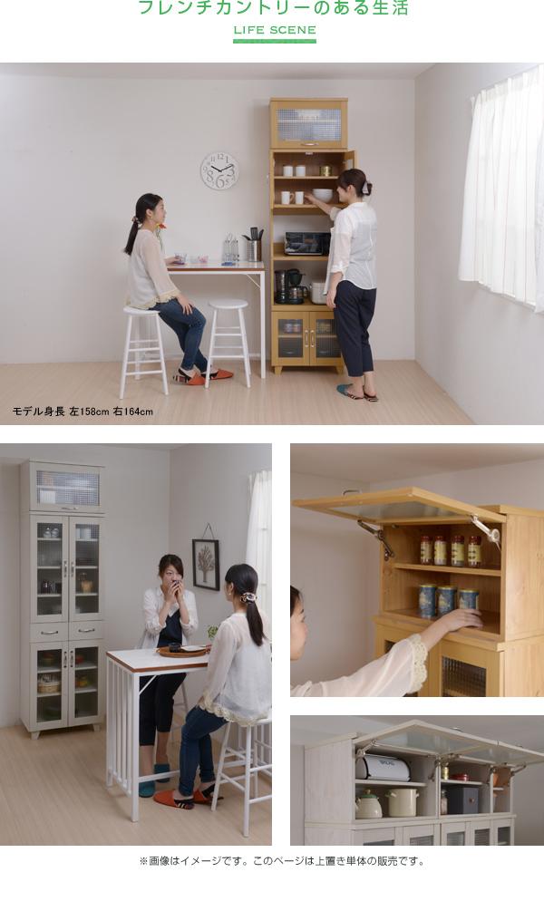 食器棚用 上置き棚 幅60cm キッチンボード用 上置棚 食品棚 キッチン 食器 収納 - エイムキューブ画像5