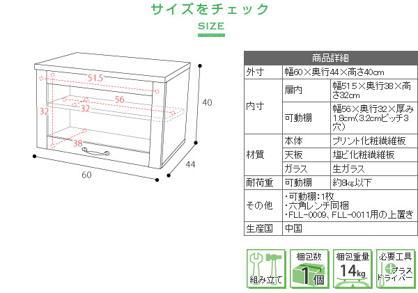 台所 収納 フラップ扉 上棚 上部収納 可動棚付 リビングボード用 上置き棚 - aimcube画像6