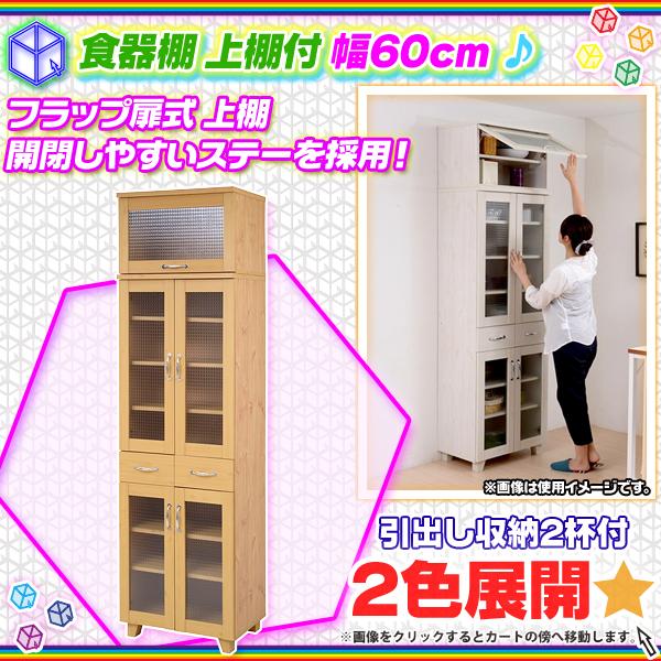 食器棚 幅60cm 上置き棚セット キッチンボード カップボード 食品棚 キッチン 食器 収納 - エイムキューブ画像1