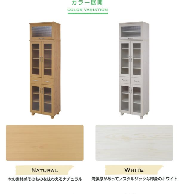 食器棚 幅60cm 上置き棚セット キッチンボード カップボード 食品棚 キッチン 食器 収納 - エイムキューブ画像7