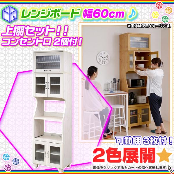 電子レンジ台 幅60cm 上置き棚セット レンジボード 食器棚 キッチンボード 食器 壁面収納 - エイムキューブ画像1