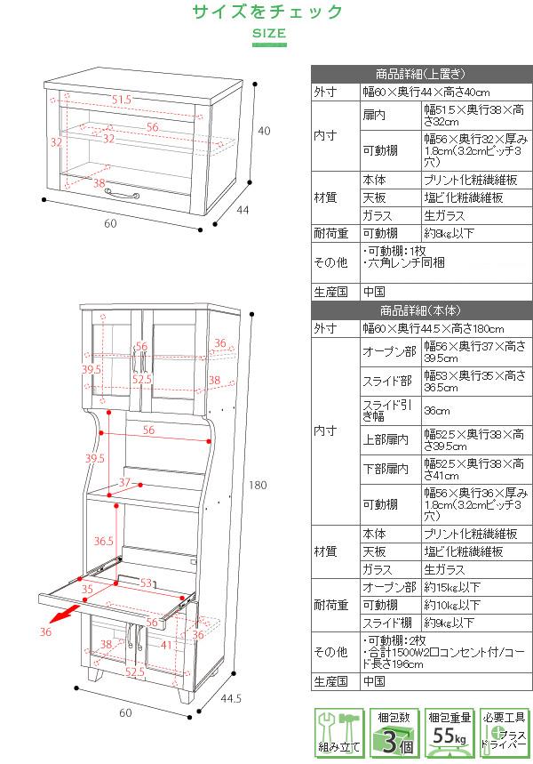 電子レンジ台 幅60cm 上置き棚セット レンジボード 食器棚 キッチンボード 食器 壁面収納 - エイムキューブ画像11