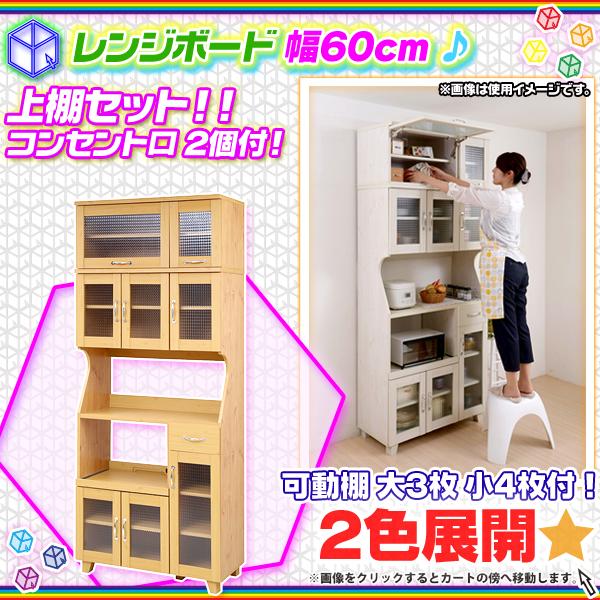 電子レンジ台 幅90cm 上置き棚セット レンジボード 食器棚 カップボード 収納庫 壁面収納 - エイムキューブ画像1