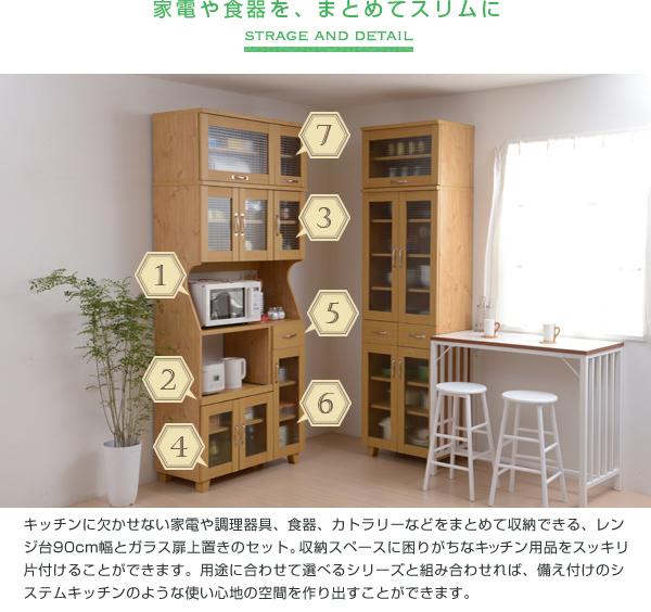 台所 収納 食器 料理器具 収納 食品 収納 上棚付 コンセント口 2個付 キッチン家電 キッチンボード - aimcube画像2