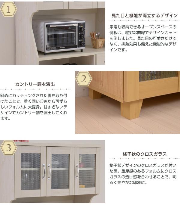 電子レンジ台 幅90cm 上置き棚セット レンジボード 食器棚 カップボード 収納庫 壁面収納 - エイムキューブ画像11