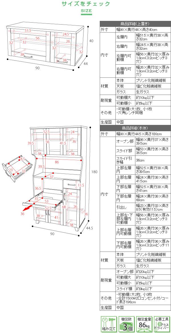 台所 収納 食器 料理器具 収納 食品 収納 上棚付 コンセント口 2個付 キッチン家電 キッチンボード - aimcube画像14