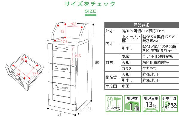 カウンター下 チェスト 幅31cm 高さ80cm 収納チェスト 調味料入れ 薬入れ 文房具 収納 - エイムキューブ画像7