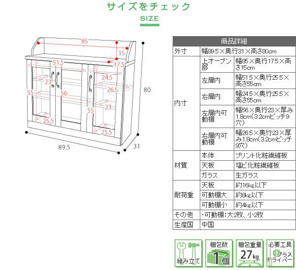 カウンター下 キャビネット 幅89.5cm 高さ80cm 薄型 扉収納 食器棚 調味料入れ 本 収納 文房具 収納 - エイムキューブ画像7