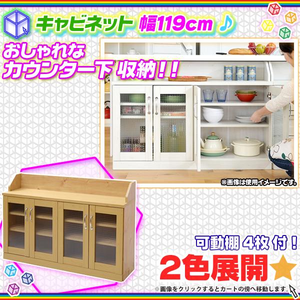 カウンター下 キャビネット 幅119cm 高さ80cm 薄型 扉収納 食器棚 調味料入れ 本 収納 文房具 収納 - エイムキューブ画像1