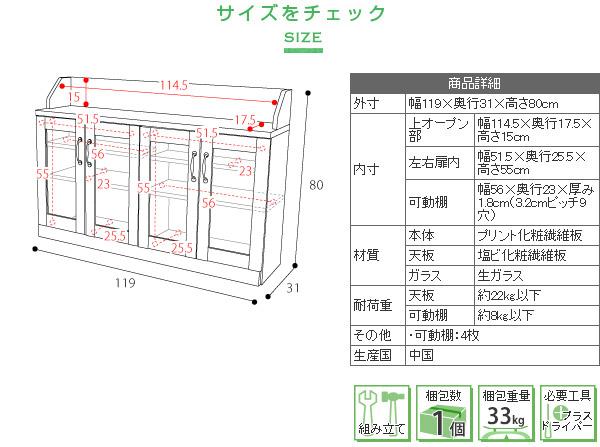 カウンター下 キャビネット 幅119cm 高さ80cm 薄型 扉収納 食器棚 調味料入れ 本 収納 文房具 収納 - エイムキューブ画像7