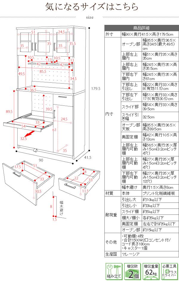 レンジボード 幅90cm 引出し収納付 電子レンジ台 キッチンボード カップボード スライドテーブル付 - エイムキューブ画像7