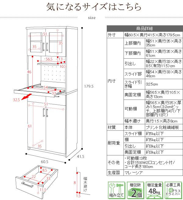 台所 キッチン家電 収納 料理器具 食器棚 コンセント口 2個付 壁面収納 キッチンボード - aimcube画像6