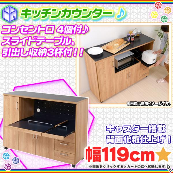 北欧風 キッチンカウンター 幅119cm 引出し収納3杯付 食品 収納 作業台 炊飯器 トースター 収納 - エイムキューブ画像1