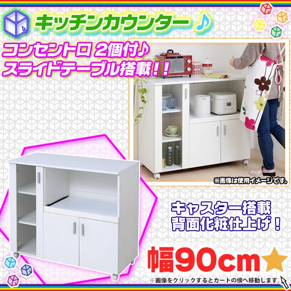キッチンカウンター 幅90cm 背面化粧仕上げ 食品 間仕切り収納 炊飯器 トースター 収納 - エイムキューブ画像1