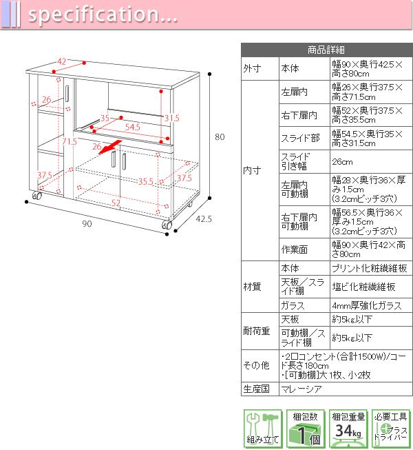 キッチンカウンター 幅90cm 背面化粧仕上げ 食品 間仕切り収納 炊飯器 トースター 収納 - エイムキューブ画像7