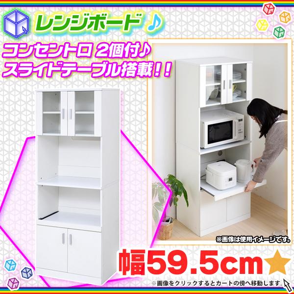 レンジボード 幅59.5cm 扉収納付 白 電子レンジ台 キッチンボード スライドテーブル付 ホワイト - エイムキューブ画像1
