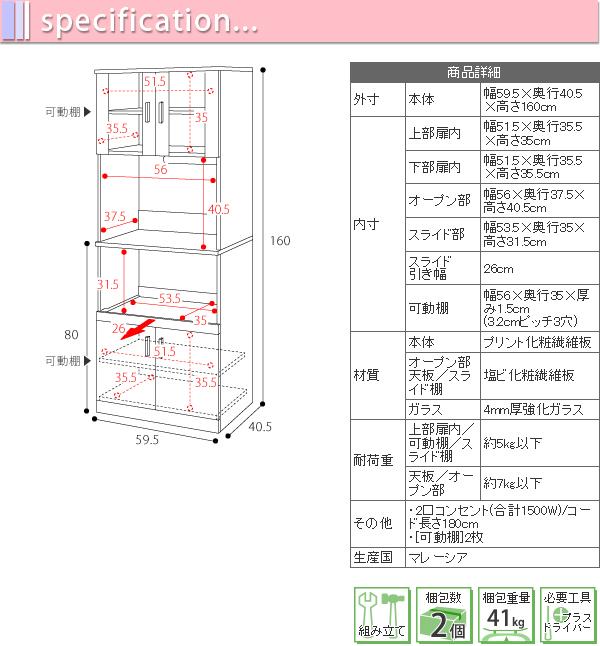 レンジボード 幅59.5cm 扉収納付 白 電子レンジ台 キッチンボード スライドテーブル付 ホワイト - エイムキューブ画像7