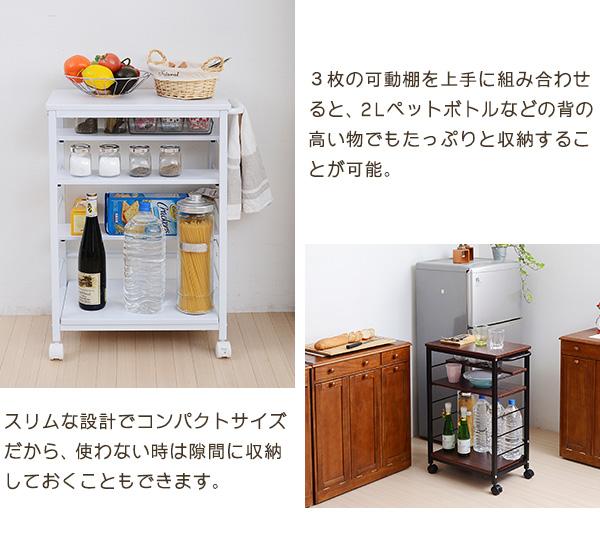 キッチンワゴン キャスター付 収納ラック キッチンラック 白 ホワイト 茶 ブラウン - エイムキューブ画像3