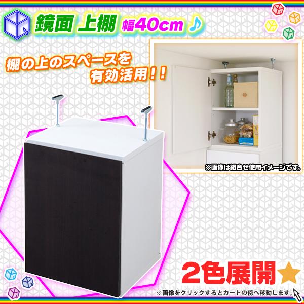 鏡面 上棚 幅40cm キッチンボード用 上置き棚 収納棚 収納 食品 缶詰 瓶詰め 収納 - エイムキューブ画像1