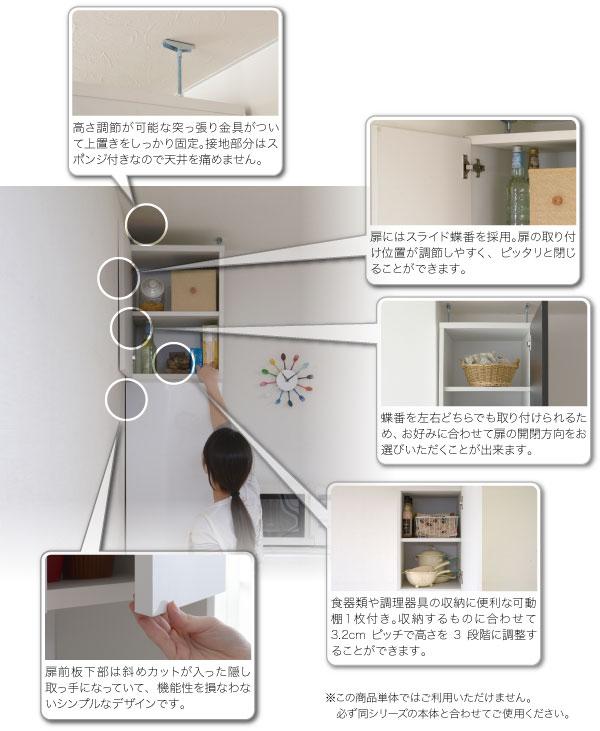 """鏡面 上棚 幅40cm キッチンボード用 上置き棚 収納棚 収納 食品 缶詰 瓶詰め 収納 - エイムキューブ画像3"""" /> </p>  <p class="""