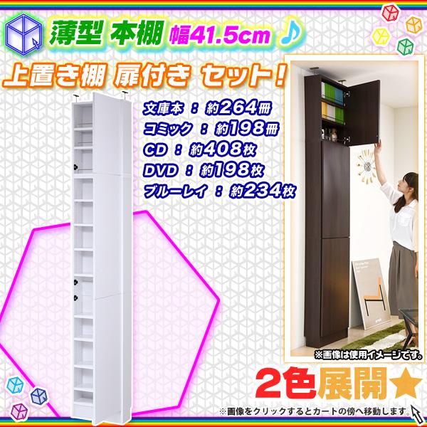 薄型 本棚 幅41.5cm 上置き棚 扉付 セット 1cmピッチ ブックシェル 書棚 大型 収納棚 CDラック - エイムキューブ画像1