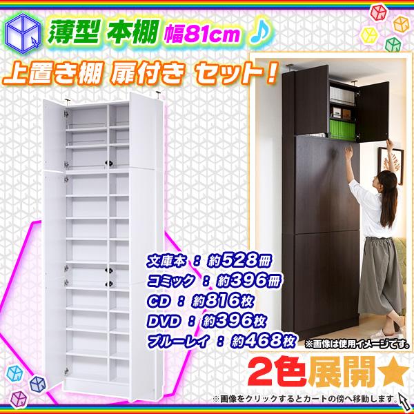 薄型 本棚 幅81cm 上置き棚 扉付 セット 1cmピッチ ブックシェル 書棚 大型 収納棚 CDラック - エイムキューブ画像1