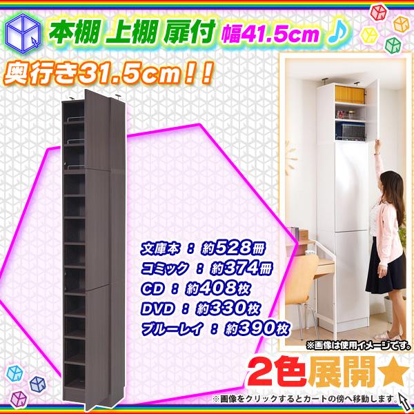 本棚 上棚 扉付 幅41.5cm 奥行31.5cm 棚板 1cmピッチ ブックシェルフ 収納棚 収納ラック - エイムキューブ画像1
