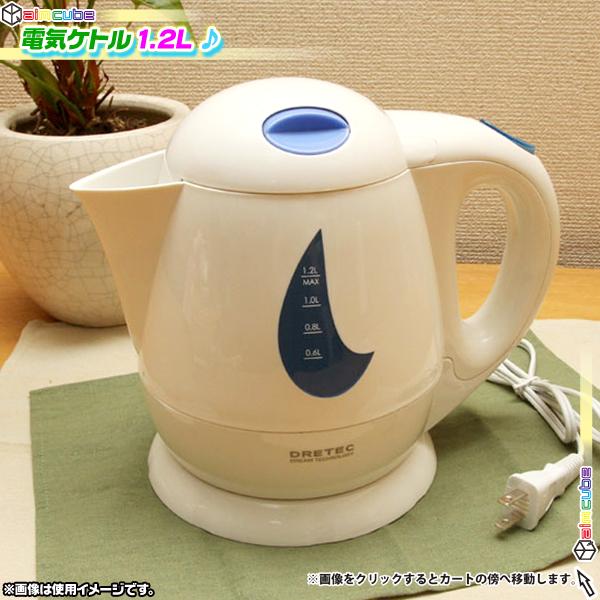 電気ケトル 1.2L 電気ポット 湯沸かし器  - エイムキューブ画像1