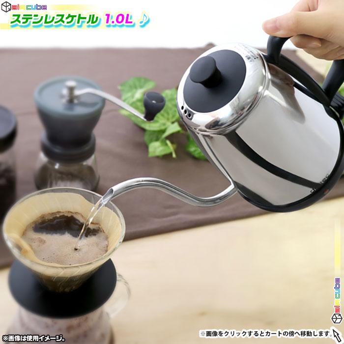 電気ケトル 1.0L 電気ポット 湯沸かし器  湯沸しポット ステンレス ドリップコーヒー向け ケトル - エイムキューブ画像1