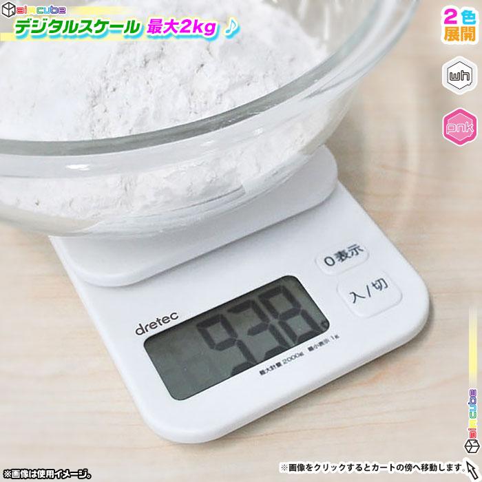 デジタルキッチンスケール キッチン用品 デジタル 計り ホワイト - エイムキューブ画像1