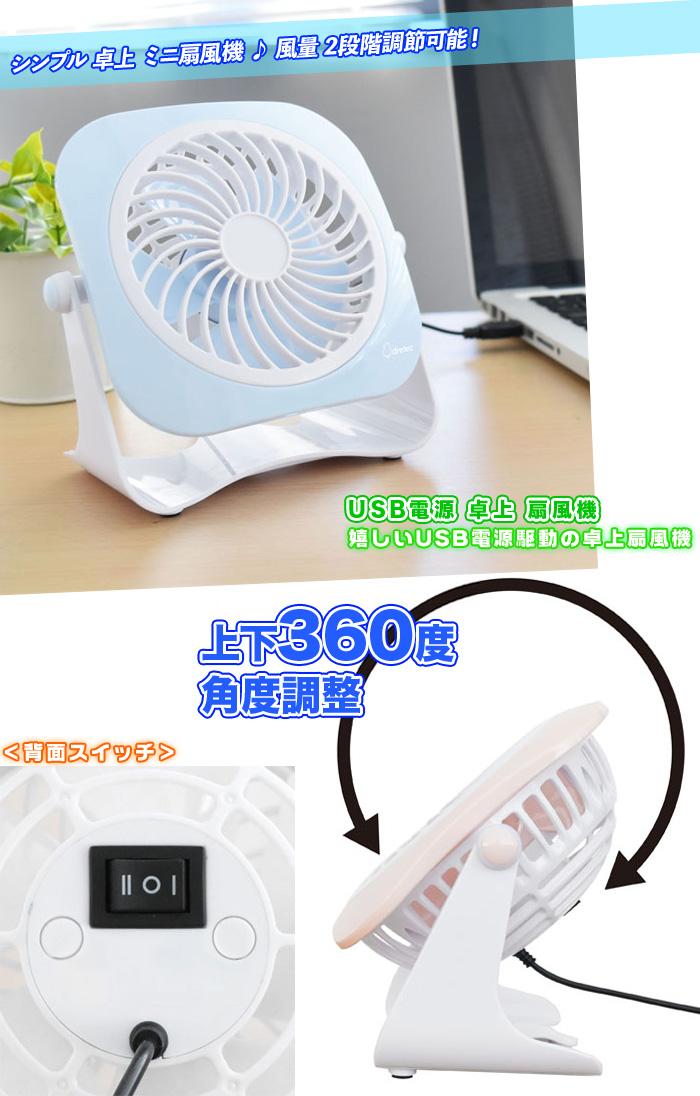 シンプルデザイン ミニファン 卓上 小型 扇風機 USB電源 - aimcube画像2