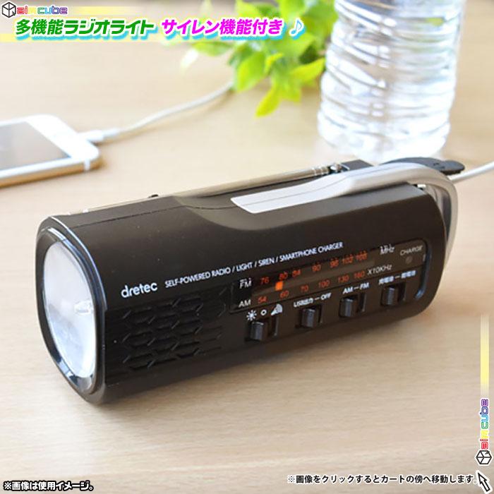 ラジオライト 多機能ライト レスキューライト 防災ライト 手回し充電 - エイムキューブ画像1