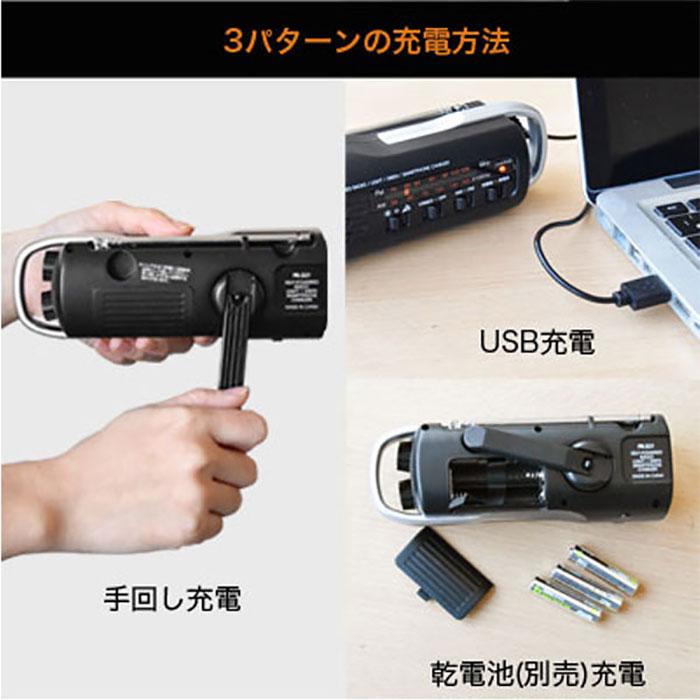 ダイナモライト USB充電 乾電池充電 防災用品 サイレン機能付 - aimcube画像4