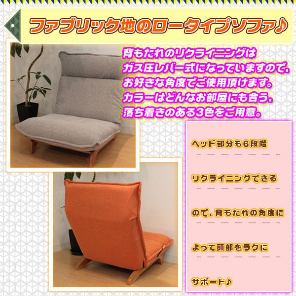 座椅子 ローチェア ファブリック 一人用 ガス圧式  ヘッド部分6段調節 フロアチェア - aimcube画像2