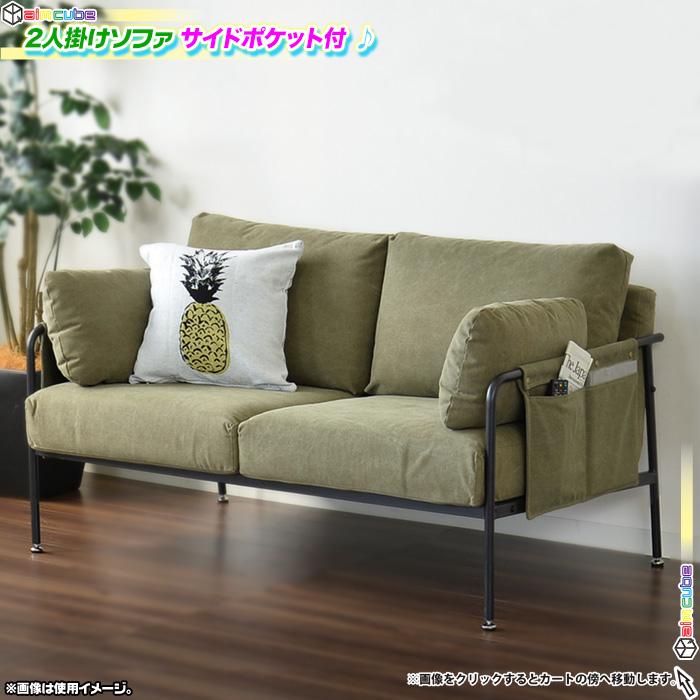 ソファ 2P 幅138cm 肱付きタイプ カフェソファ 2人掛け シンプル - エイムキューブ画像1